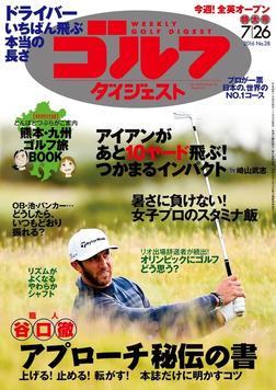 週刊ゴルフダイジェスト 2016/7/26号-電子書籍