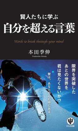 賢人たちに学ぶ 自分を超える言葉-電子書籍