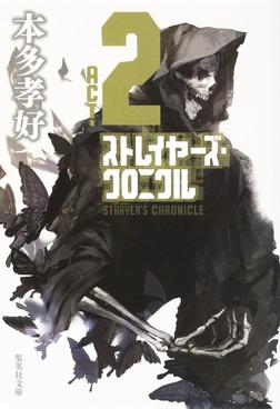ストレイヤーズ・クロニクル ACT-2-電子書籍