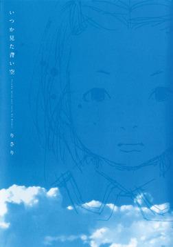 いつか見た青い空-電子書籍