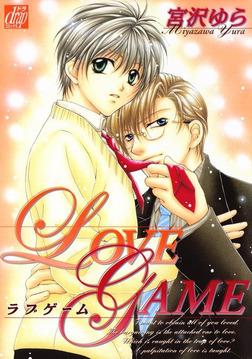 LOVE GAME-電子書籍