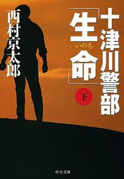 十津川警部「生命」(下)-電子書籍
