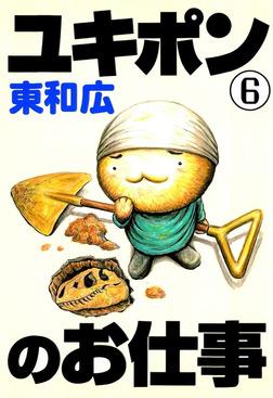 ユキポンのお仕事(6)-電子書籍