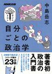 NHK出版 学びのきほん(NHK出版)