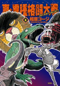 真・異種格闘大戦 : 8-電子書籍
