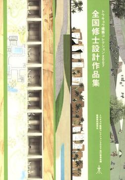 トウキョウ建築コレクション2007-電子書籍