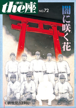 the座 72号 闇に咲く花(2012)-電子書籍