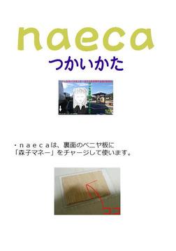 naeca使い方-電子書籍