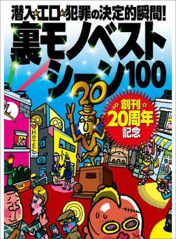 創刊20周年記念特集★裏モノベストシーン100★ガールズバーが過激さを競い合う★好き放題やってる歌舞伎町のキャッチたち★裏モノJAPAN-電子書籍