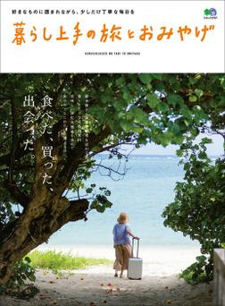 暮らし上手の旅とおみやげ-電子書籍