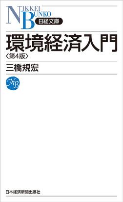 環境経済入門-電子書籍