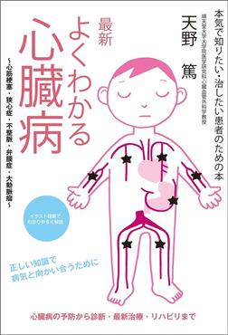 最新 よくわかる心臓病 ~心筋梗塞・狭心症・不整脈・弁膜症・大動脈瘤~-電子書籍