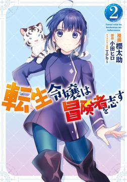 転生令嬢は冒険者を志す 2-電子書籍