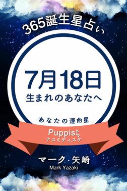 365誕生星占い~7月18日生まれのあなたへ~-電子書籍