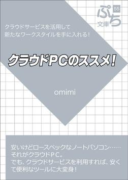 クラウドPCのススメ!-電子書籍