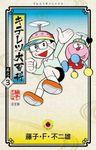 キテレツ大百科(てんとう虫コミックス)