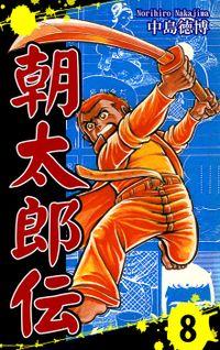 朝太郎伝(8)