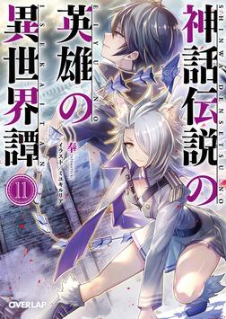 神話伝説の英雄の異世界譚 11-電子書籍