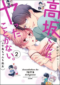高坂くんは、ヤったことがない。(※千鳥ちゃんも処女)【かきおろし漫画付】 (2)-電子書籍