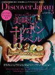 Discover Japan2021年5月号「美味しいニッポントラベル」