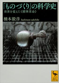 「ものづくり」の科学史 世界を変えた《標準革命》-電子書籍