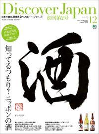 Discover Japan 2009年12月号「知ってるつもり?ニッポンの酒」