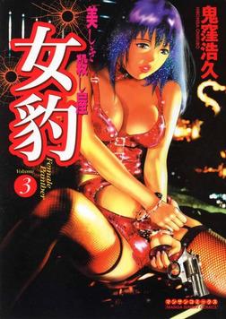 女豹3-電子書籍