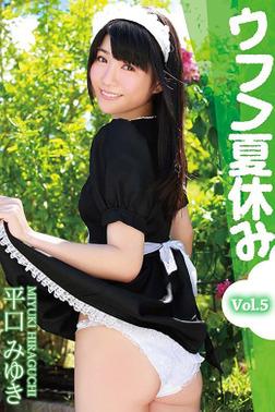 ウフフ夏休み Vol.5 / 平口みゆき-電子書籍