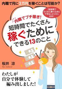 内職でプチ稼ぎ!短時間でたくさん稼ぐためにできる13のこと。内職で月に3万円を稼ぐことは可能か?