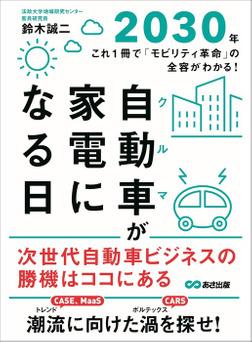 自動車(クルマ)が家電になる日2030年―――これ1冊で「モビリティ革命」の全容がわかる!-電子書籍