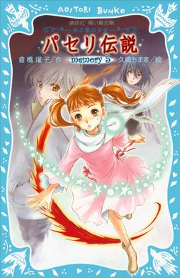 パセリ伝説 水の国の少女 memory 5-電子書籍