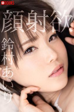 顔射欲 鈴村あいり-電子書籍