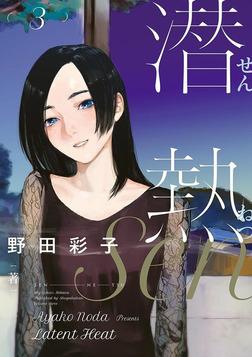 潜熱(3)-電子書籍