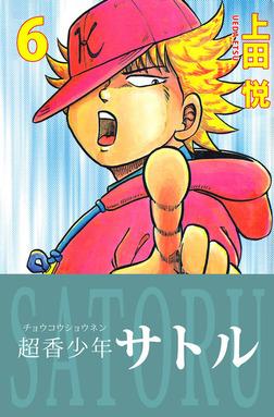 超香少年サトル 6-電子書籍