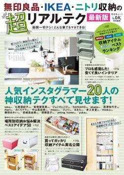 晋遊舎ムック 無印良品・IKEA・ニトリ収納の超リアルテク 最新版-電子書籍