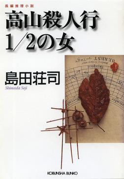 高山殺人行1/2の女-電子書籍