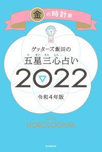 ゲッターズ飯田の五星三心占い金の時計座2022