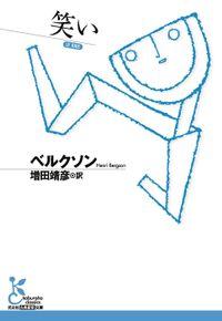 笑い(光文社古典新訳文庫)