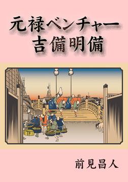 元禄ベンチャー 吉備明備-電子書籍