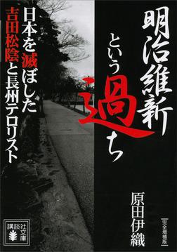 明治維新という過ち 日本を滅ぼした吉田松陰と長州テロリスト〔完全増補版〕-電子書籍