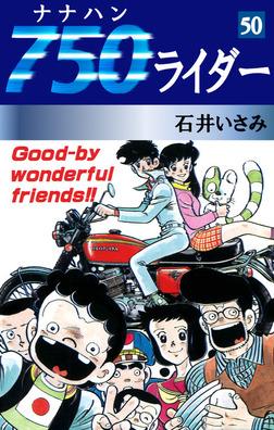 750ライダー(50)-電子書籍
