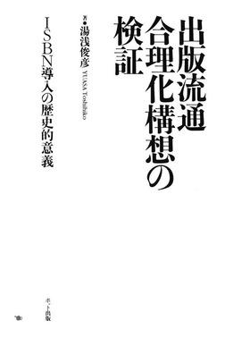 出版流通合理化構想の検証 ISBN導入の歴史的意義-電子書籍