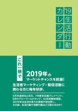 19生活行動カレンダー-電子書籍