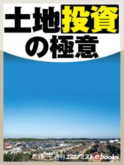 土地投資の極意-電子書籍