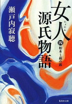 女人源氏物語 第四巻-電子書籍