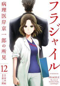フラジャイル 病理医岸京一郎の所見(12)