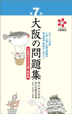 第7回 大阪の問題集 大阪検定公式出題・解説集-電子書籍