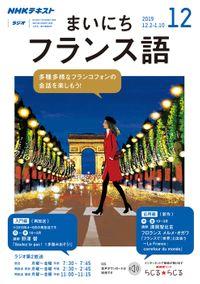 NHKラジオ まいにちフランス語 2019年12月号