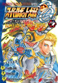 スーパーロボット大戦OG-ジ・インスペクター-Record of ATX Vol.7 BAD BEAT BUNKER