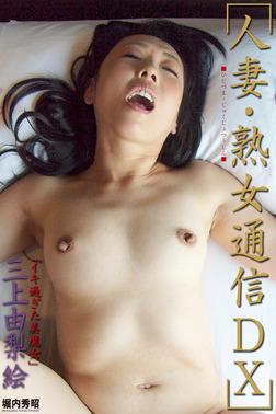 人妻・熟女通信DX 「イキ過ぎた美魔女」 三上由梨絵-電子書籍